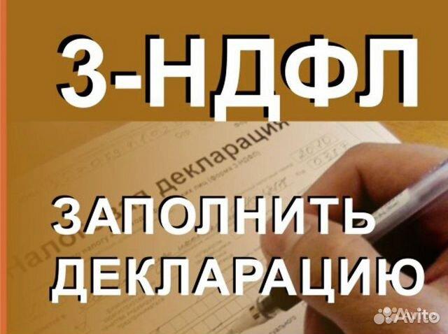 Декларация 3-ндфл/Налоговый вычет/Вычет на лечение 89065121338 купить 1