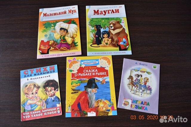 Книги детские купить 1