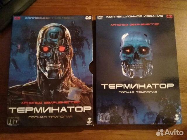 Трилогия Терминатор в отличном состоянии  89518400132 купить 2