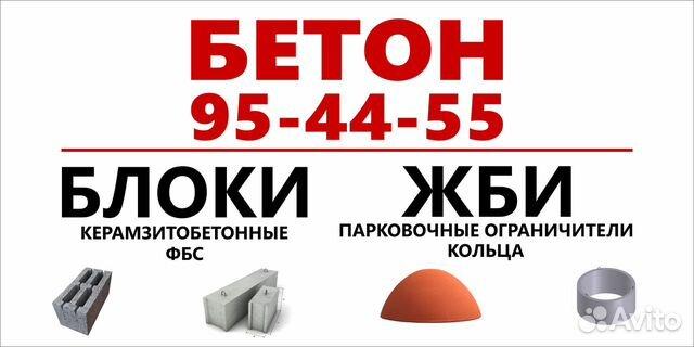 Бетон куплю в ульяновске бетон нa