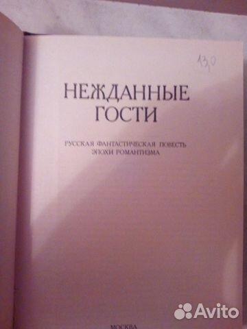 Художественные книги б/у  89505425640 купить 4