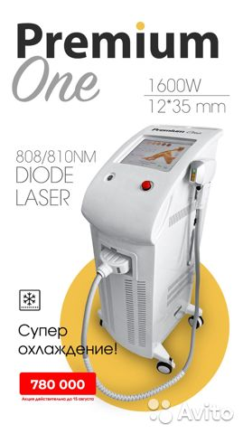 Диодный лазер 1600W/4000W  89189244373 купить 1