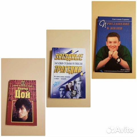 Книги про известных людей  89052522438 купить 1