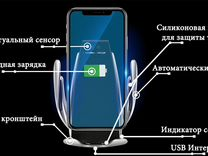 Умная беспроводная зарядка-держатель