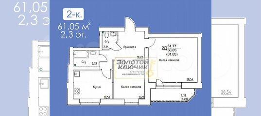 2-к квартира, 61.1 м², 3/6 эт.