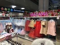 Отдел детской одежды madama