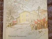 Книга о пионерах.1974 год издания