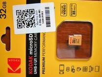 Флешка microSD на 32гб Kodak новая запечатанная