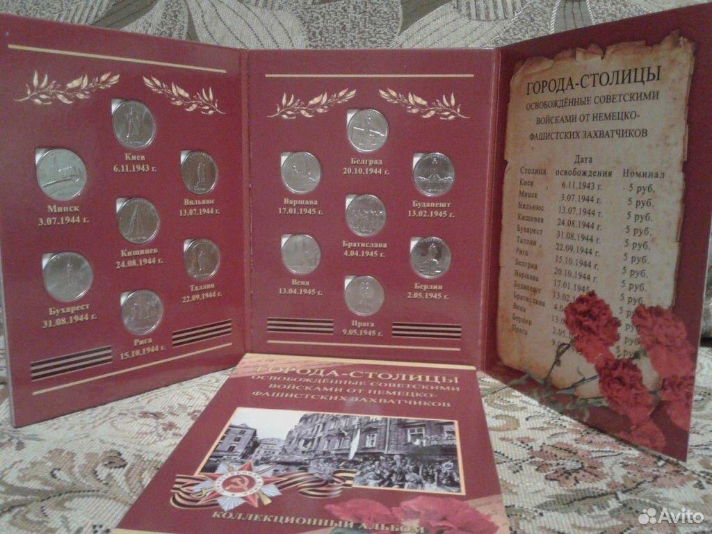 Набор монет 5 рублей Города-столицы государств