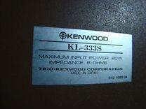 Акустика Kenwood KL 333 S + видео до 22.11.19 — Аудио и видео в Воронеже