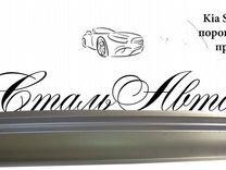 Пороги кузовные ремонтные Kia Sportage 1