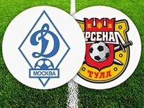 Динамо Москва - Арсенал Тула втб Арена