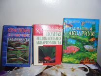 Книги для аквариумиста