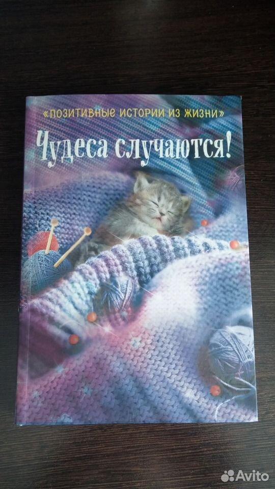 Книги из серии Позитивные истории из жизни  89276446940 купить 2