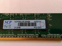 Оперативка ddr2 667Mhz(5300) 512Mb
