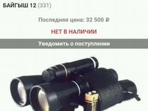 """Бинокль ночной """"Байгыш-12"""" — Фототехника в Саратове"""