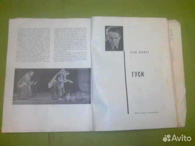 Журнал Театр СССР 1963 год  89231161221 купить 6