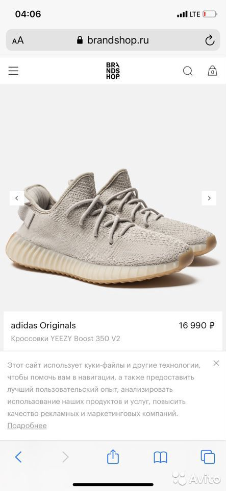 Adidas Yeezy Boost 350 v2 Sesame  89014138045 купить 3