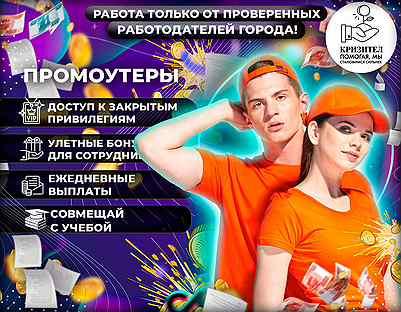 Работа в омске для девушек с ежедневной оплатой фото работы девушки
