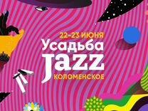 Усадьба Jazz Москва 22-23 июня 2019