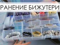Органайзер для бижутерии и фурнитуры