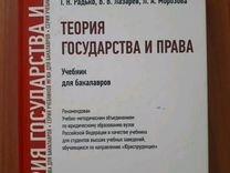 """Учебник """"Теория Государства и Права"""""""