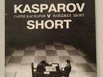 Kasparov v Short, Каспаров и шорт. Книга