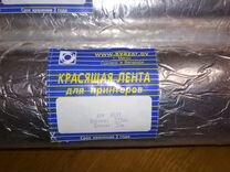 Красящая лента для ацпу 375 мм х 20 м в рулоне