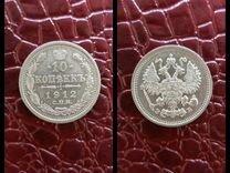10 копеек 1894-1917гг
