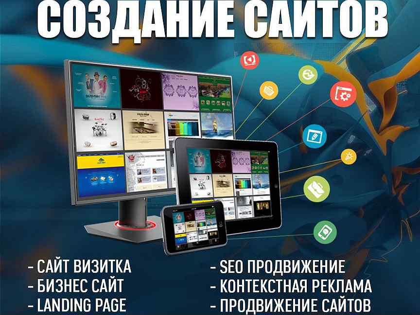 От создание сайта до раскрутки репетитор создание сайтов москва