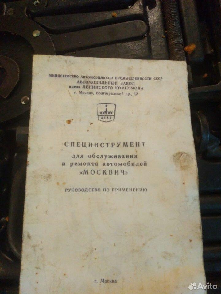 Набор съемников для Москвич  89212511921 купить 3