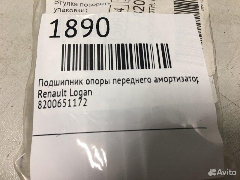 Подшипник опоры переднего амортизатора Renault  89532325115 купить 5