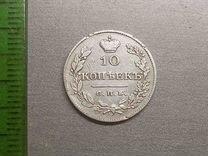 10 копеек 1827 год спб нг Оригинал
