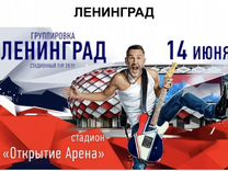Ленинград VIP/ Фан-Зона