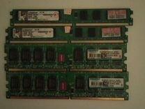Оперативная память ddr 2 2gb