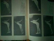Книга о йоге и о сохранении здоровья