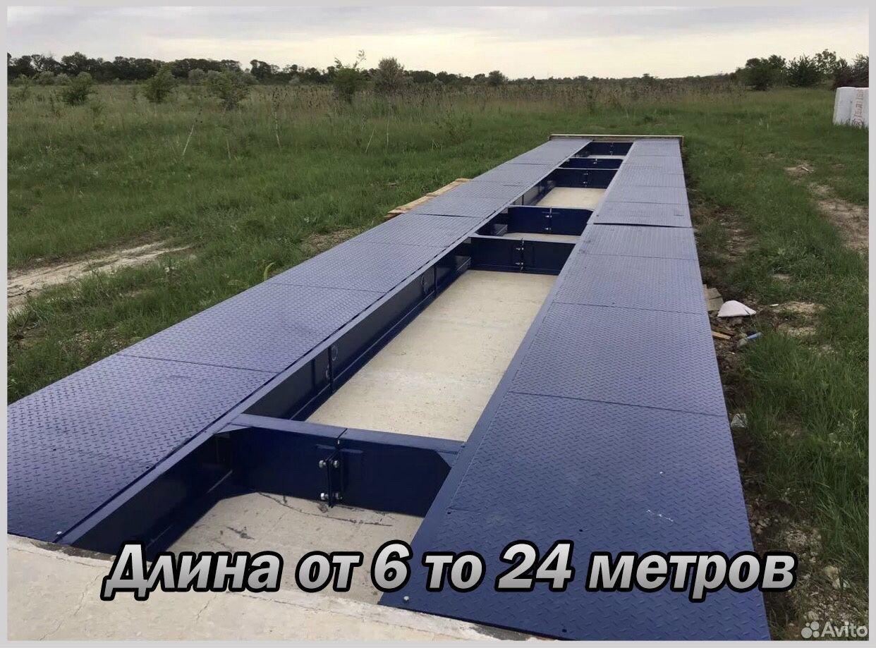 Автомобильные весы 12 метров 60 тонн  89527612593 купить 2