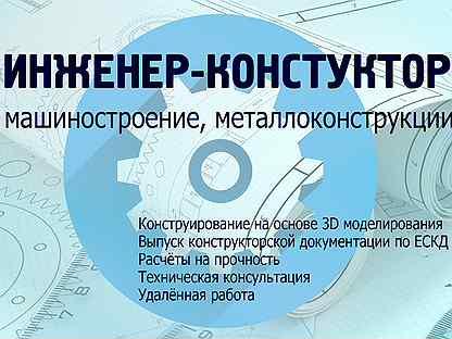 Инженер конструктор удаленная работа вакансии в москве работа дизайнер удаленно красноярск